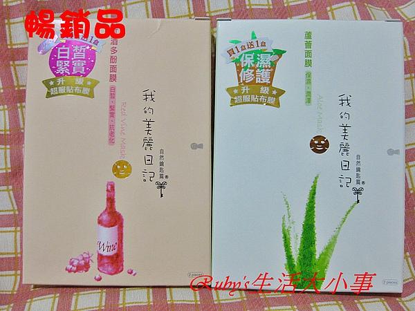 我的美麗日記 (21).JPG
