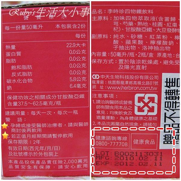 美人幫-四物鐵 (1).jpg