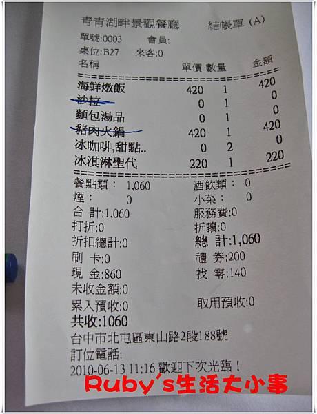 青青湖畔 (17).JPG
