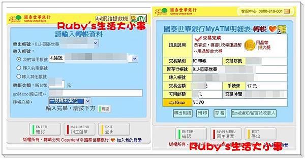 國泰世華0318 (16).jpg