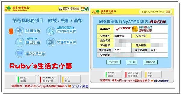 國泰世華0318 (13).jpg