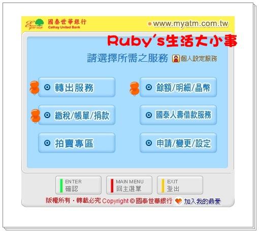 國泰世華0318 (5).jpg