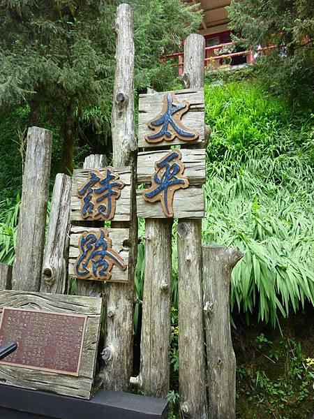 原始森林公園2.JPG