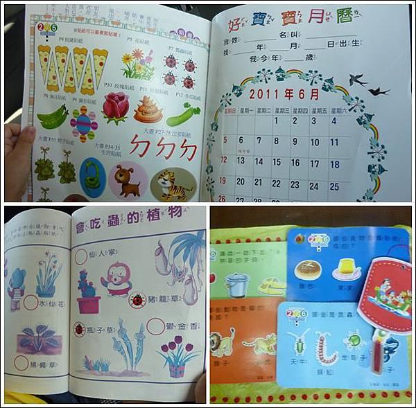 國語週刊遊戲書.jpg
