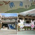 南海實驗幼稚園入口.jpg