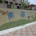 南海實驗幼稚園圍牆.JPG