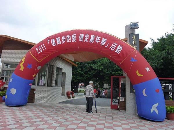 健走嘉年華入口.JPG