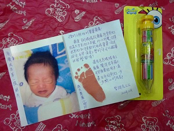 廣廣幸福禮物3.JPG