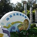 旗津貝殼博物館標誌.JPG