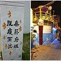 標語與餐廳(台南安平).jpg