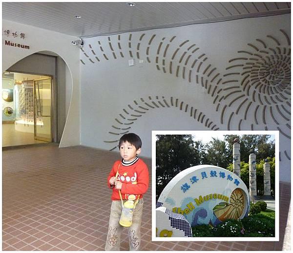 旗津貝殼博物館.jpg