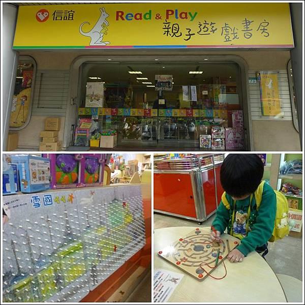 親子遊戲書房