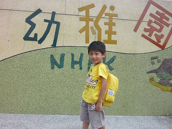 廣廣上學去