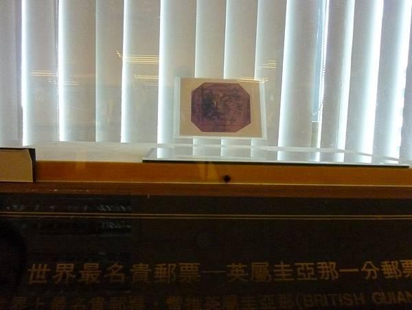 界最名貴郵票-英屬圭亞那一分郵票