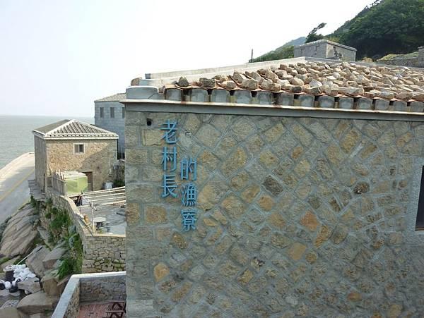 芹壁石頭壓瓦