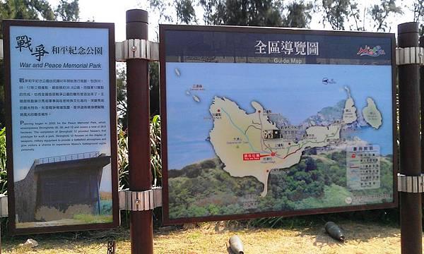 戰爭和平公園地圖