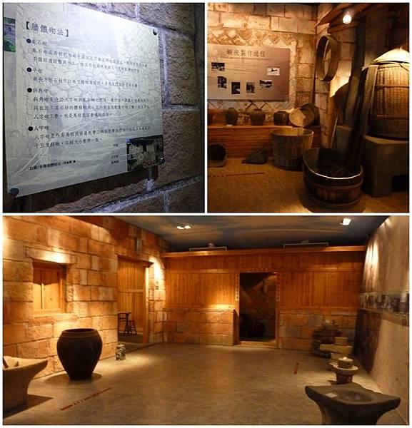 民俗文物館2樓