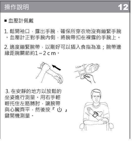 血壓計佩帶說明