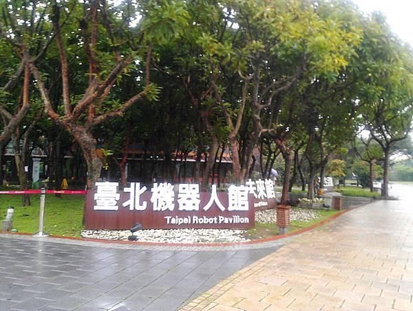 台北機器人館