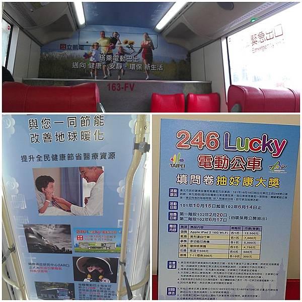 246電動公車