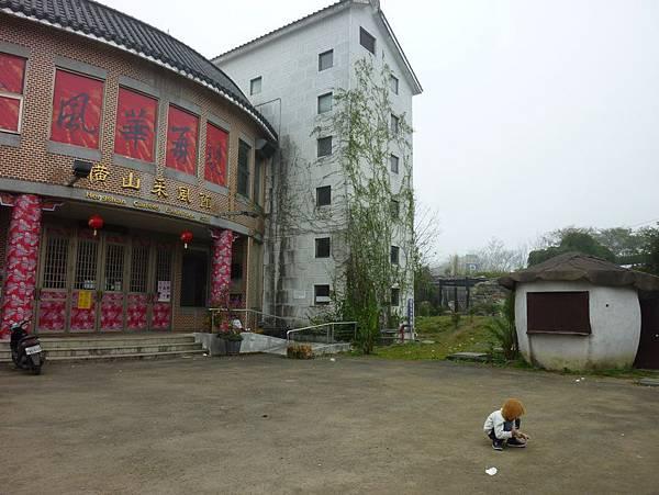橫山采風館