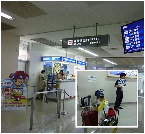 來來琉球與OTS接機.jpg