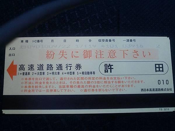 日本高速公路通行證