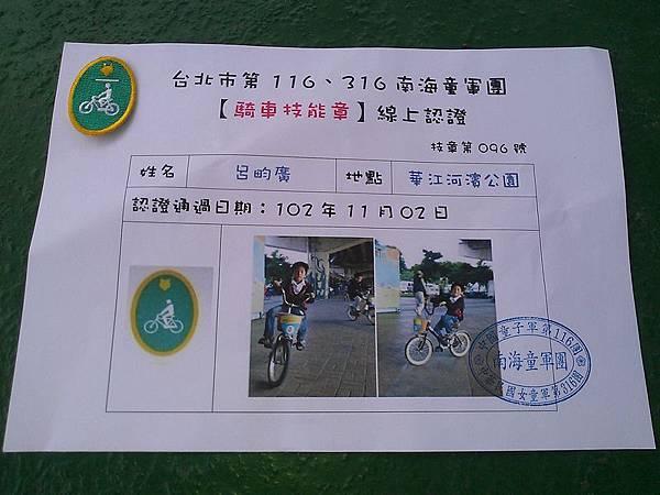 騎車技能章.jpg
