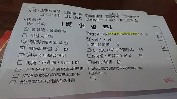 工會申請給付應備資料.JPG