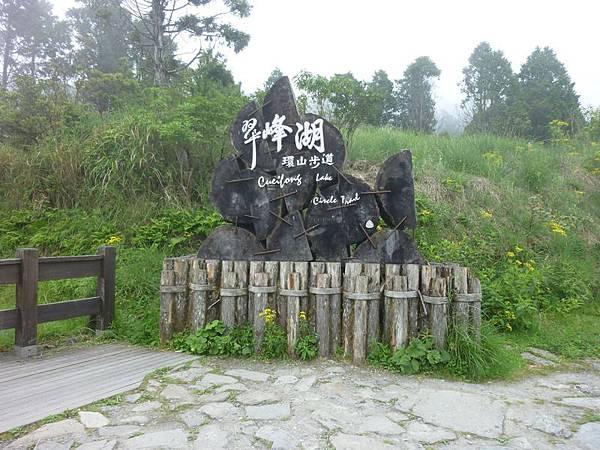 翠峰湖環湖步道東入口.JPG
