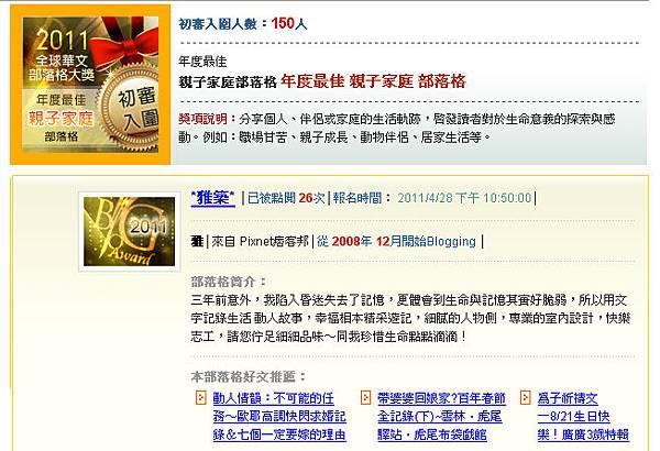 2011年華文入圍.bmp