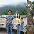太平山.JPG