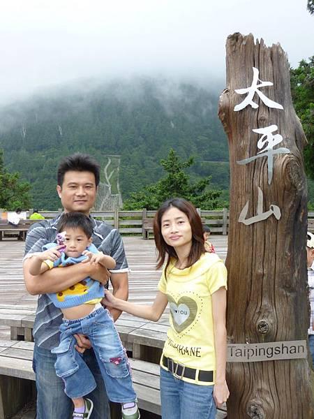 太平山莊.JPG