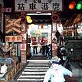 車站餐飲店.JPG
