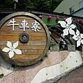 勝興車站景.JPG