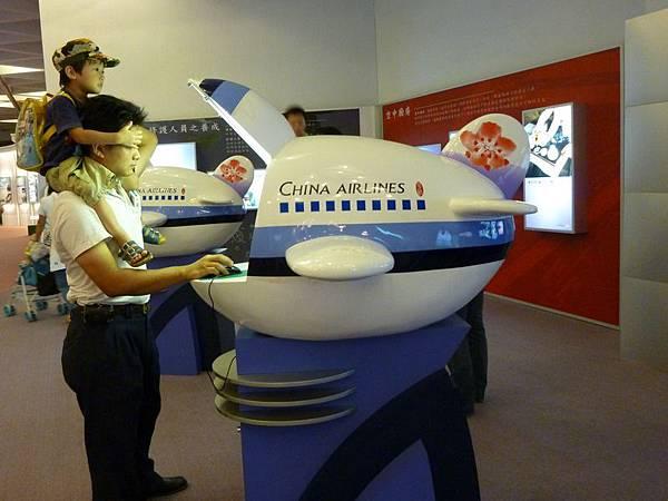 飛機造型電腦.JPG