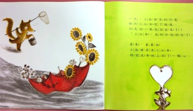 小紅傘3.JPG