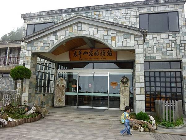 太平山莊服務站2.JPG
