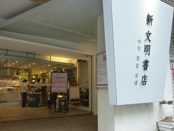 新文明書店.JPG