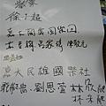 雅婷教的小朋友的簽名