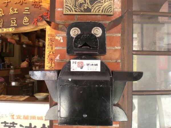 三峽冰店的可愛信箱
