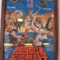 冰店的復古電影海報