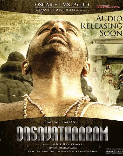 Dasavatharam-Stills-11.jpg