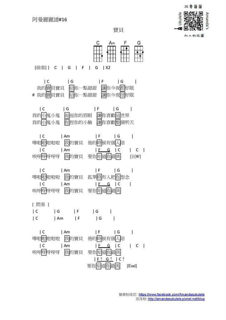 阿曼麗麗譜#16 寶貝-張懸