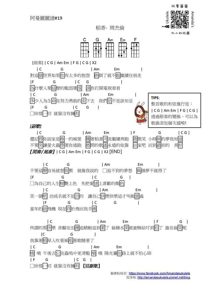 阿曼麗麗譜#19 稻香-周杰倫
