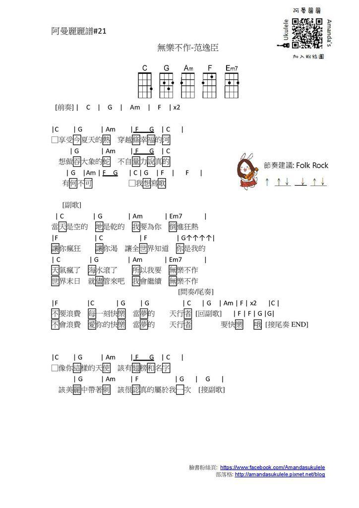 阿曼麗麗譜#21 無樂不作- 范逸臣