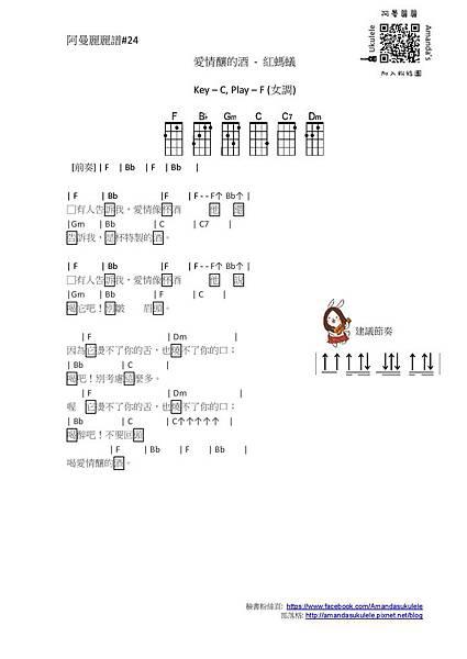 阿曼麗麗譜#24 愛情釀的酒-紅螞蟻