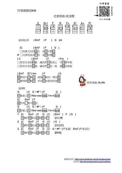 阿曼麗麗譜#26 老實情歌- 瘐澄慶