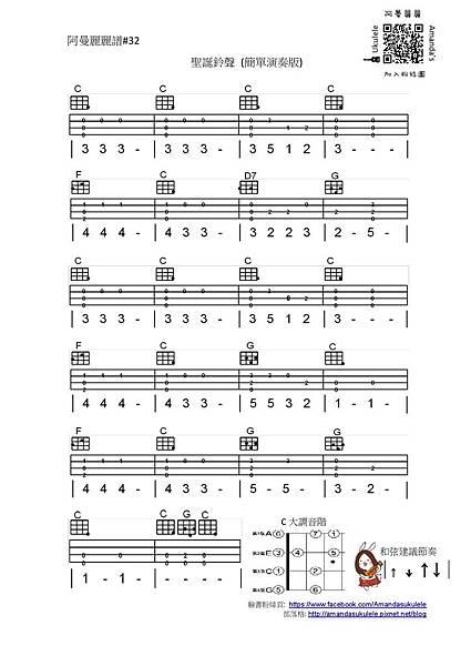 阿曼麗麗譜#32 聖誕鈴聲(簡單演奏版)