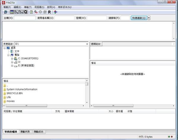 打開filezilla程式